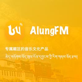 alungfm,专属藏区的音乐文化产品