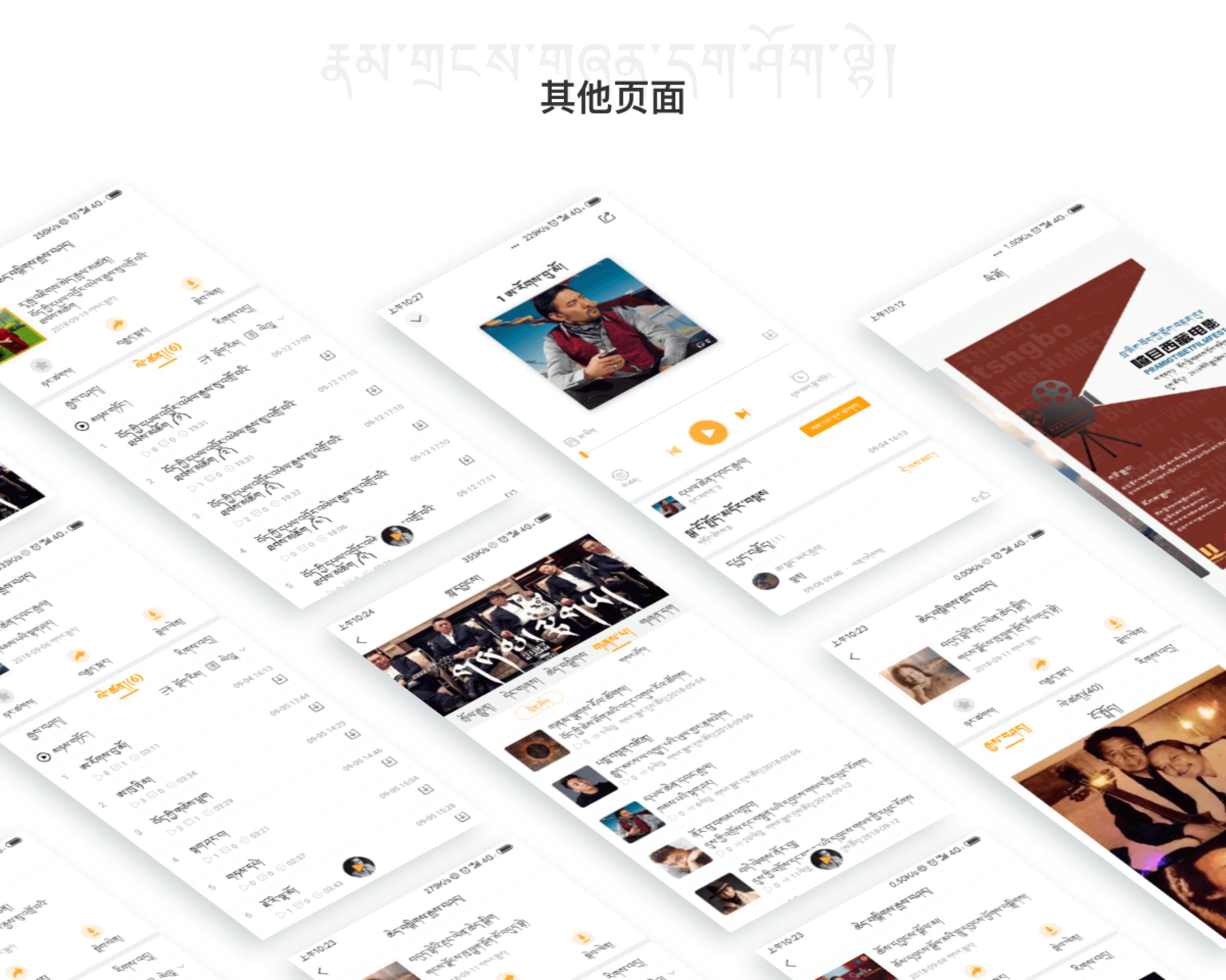 藏区文化教育传播平台