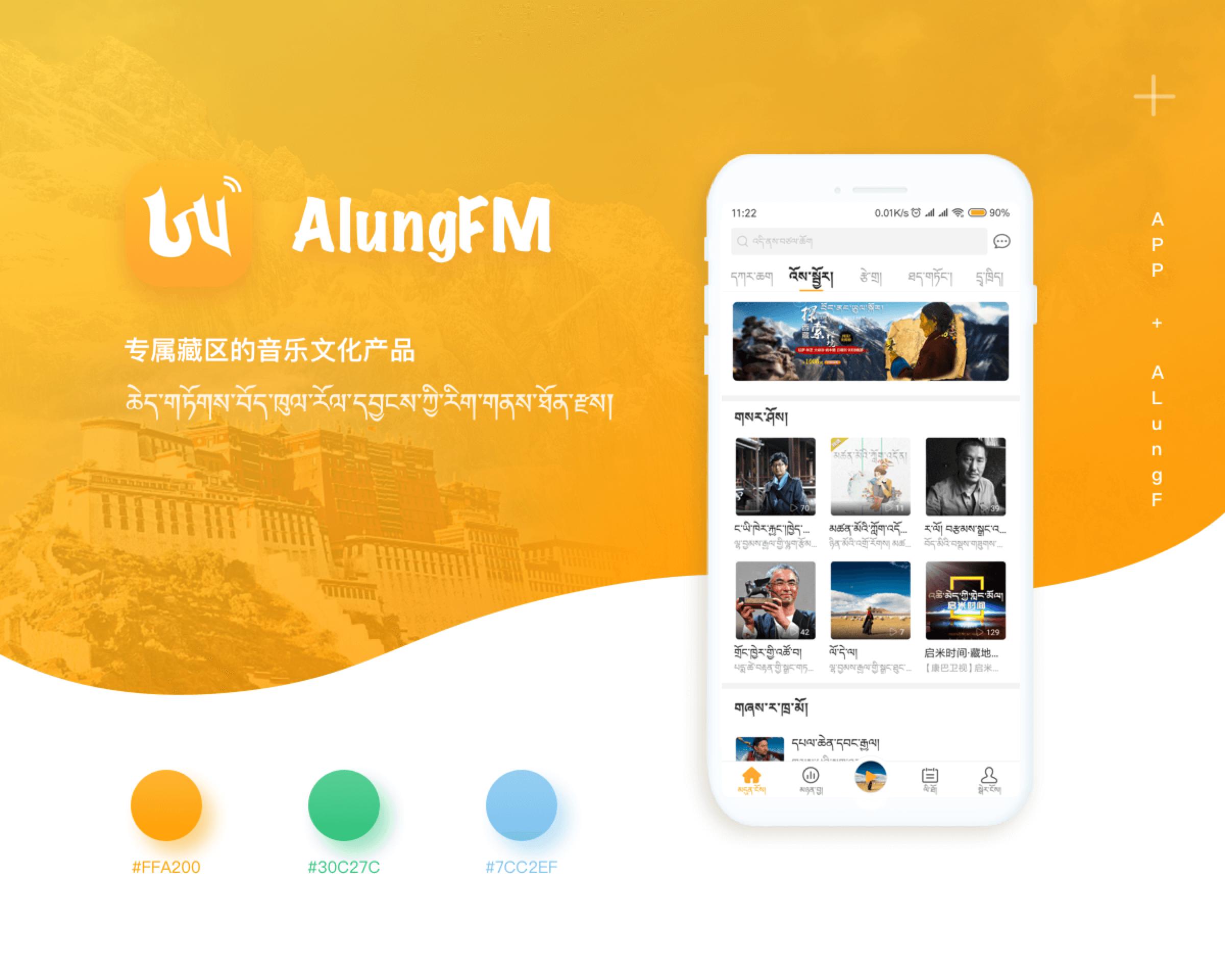 AlungFM 藏区音乐APP